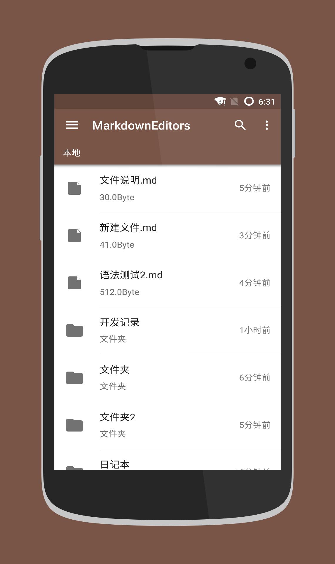 MarkdownEditors-应用截图