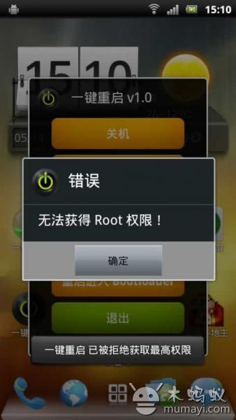 玩工具App|一键重启免費|APP試玩