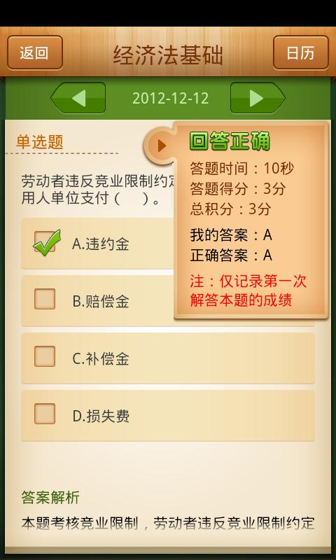 玩免費生產應用APP|下載每日一练 app不用錢|硬是要APP