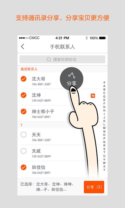 手机淘宝-应用截图
