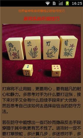 玩免費棋類遊戲APP|下載世界雀神级麻将赚钱必胜秘传技巧 app不用錢|硬是要APP
