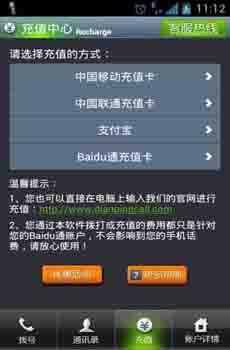 【免費社交App】Baidu通-APP點子