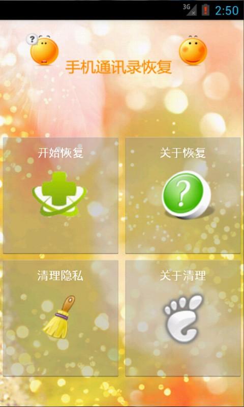 手机通讯录联系人恢复