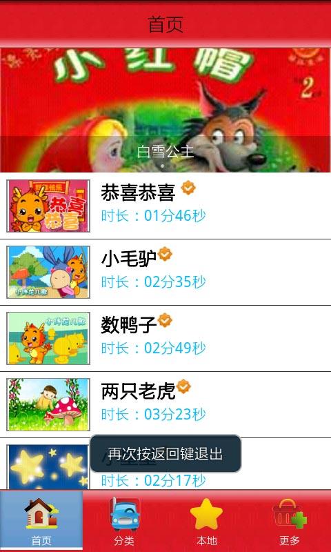 宝宝电台 媒體與影片 App-愛順發玩APP