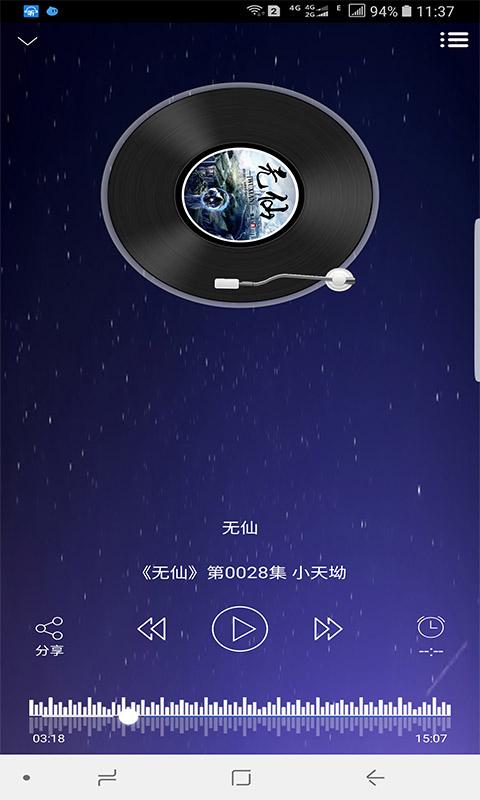 听世界听书-应用截图