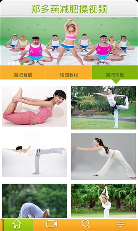 【免費生活App】郑多燕减肥操视频-APP點子
