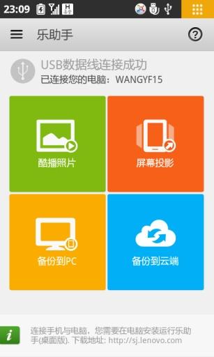 乐助手下载_乐助手V3.5.1.0344安卓版下载_乐助手手机版免费下载_ ...