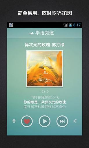 【免費媒體與影片App】百度随心听-APP點子