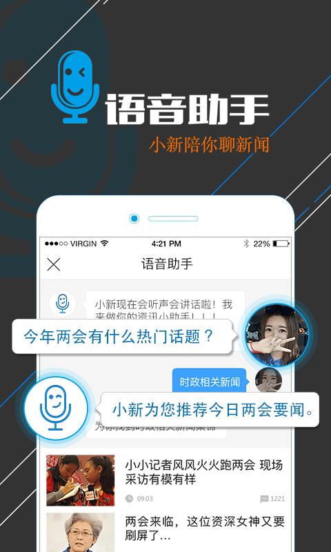 新华社-应用截图