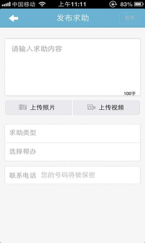 玩免費生活APP|下載杭州帮 app不用錢|硬是要APP