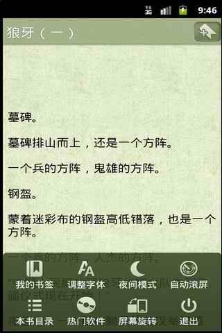 中国特种部队生存实录狼牙