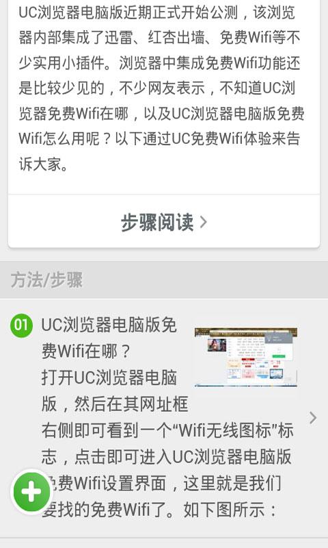 【免費工具App】UC浏览器 全新版功能使用攻略-APP點子
