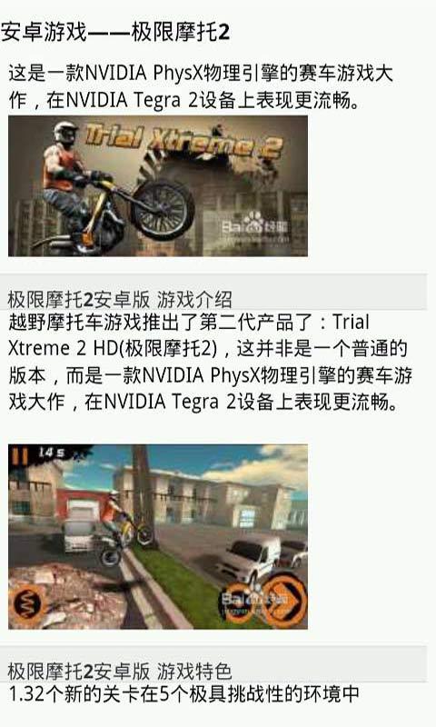 极限摩托2攻略|玩賽車遊戲App免費|玩APPs