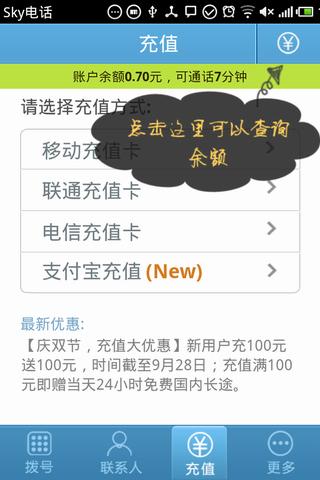 玩社交App|Sky电话免費|APP試玩