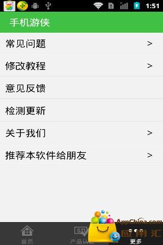 手机游侠-应用截图