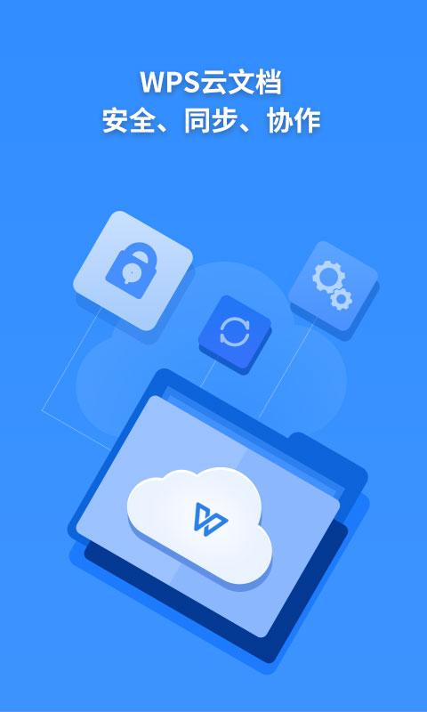 WPS Office-应用截图