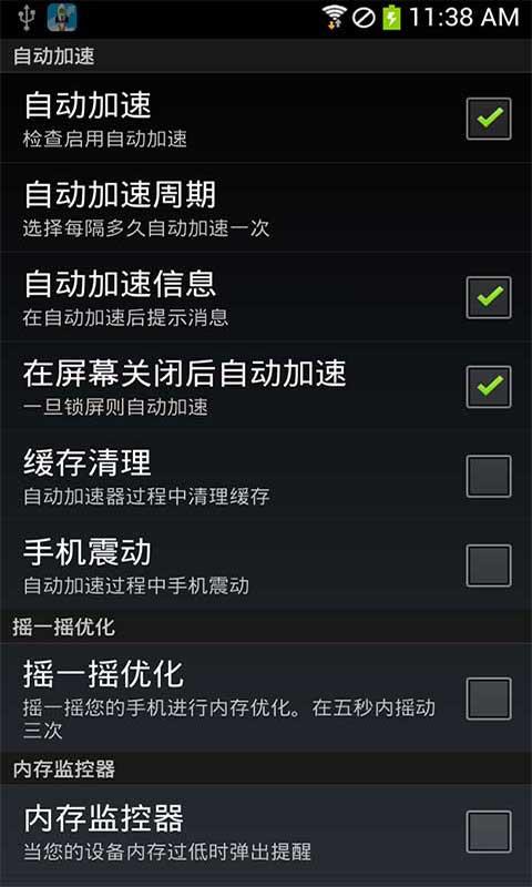 【免費工具App】内存优化加速器-APP點子