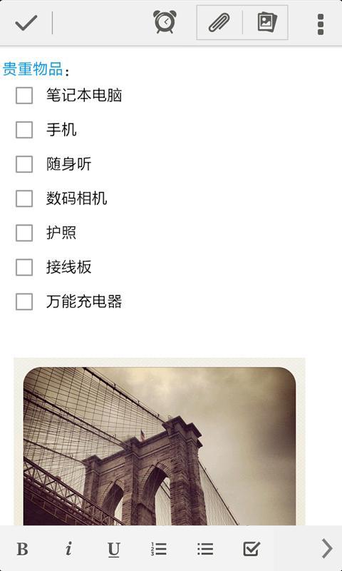 「印象笔记」安卓版免费下载- 豌豆荚