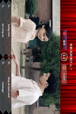 Chinese Movies Freaky
