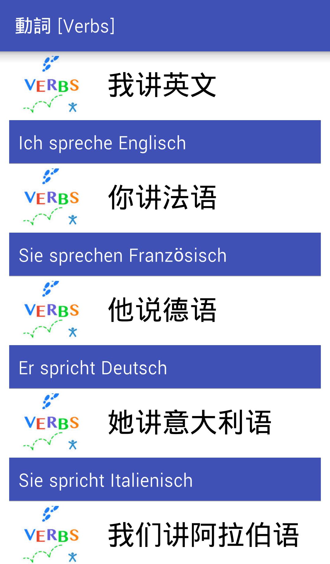 德语易-应用截图