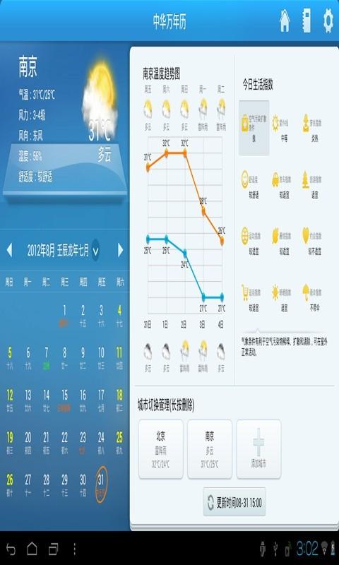 中华万年历HD-应用截图