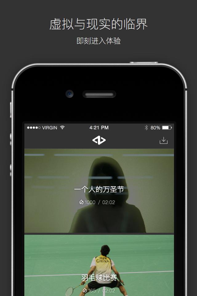 临界VR-应用截图