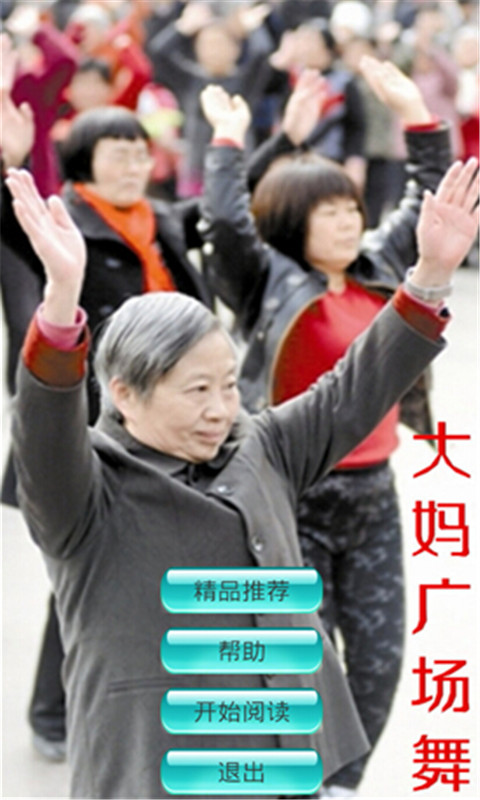 大妈广场舞