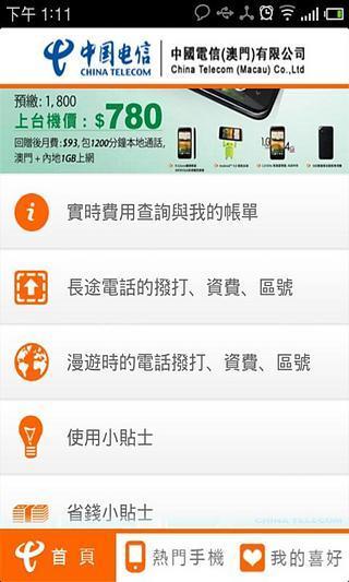中華電信 3G 上網,省錢招術 mcool49 方案,吃到飽只要 299 | 就是教不落 - 給你最豐富的 3C 資訊、教學網站