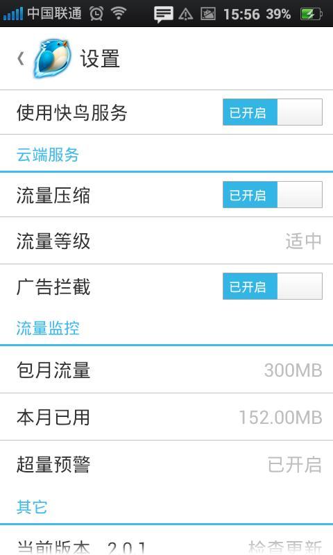 【免費工具App】上网快鸟-APP點子