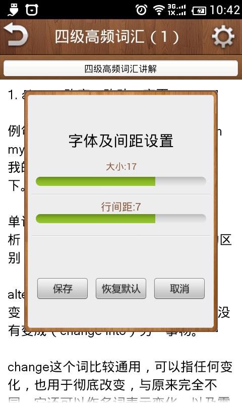 免費下載生產應用APP|四级高频词汇 app開箱文|APP開箱王