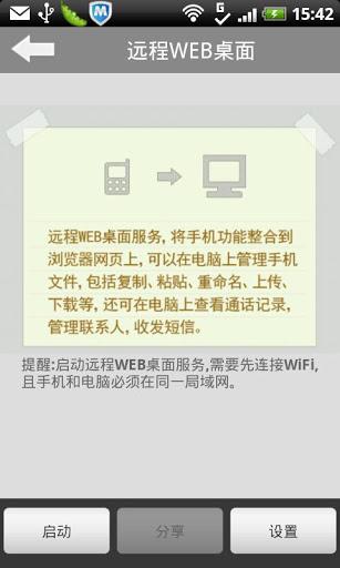 【免費工具App】Aico文件管理器-APP點子