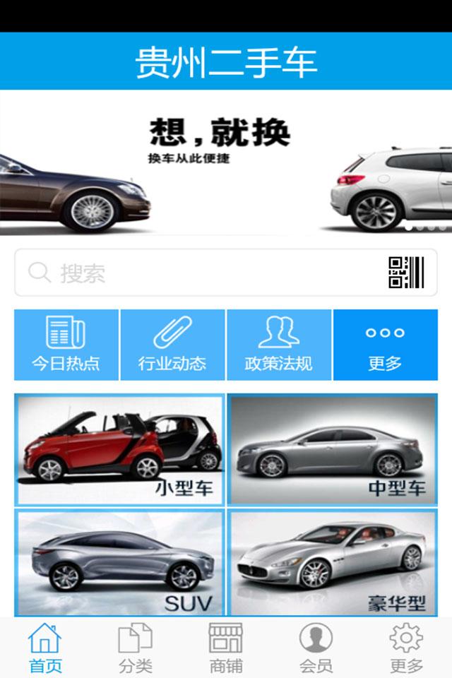 贵州二手车