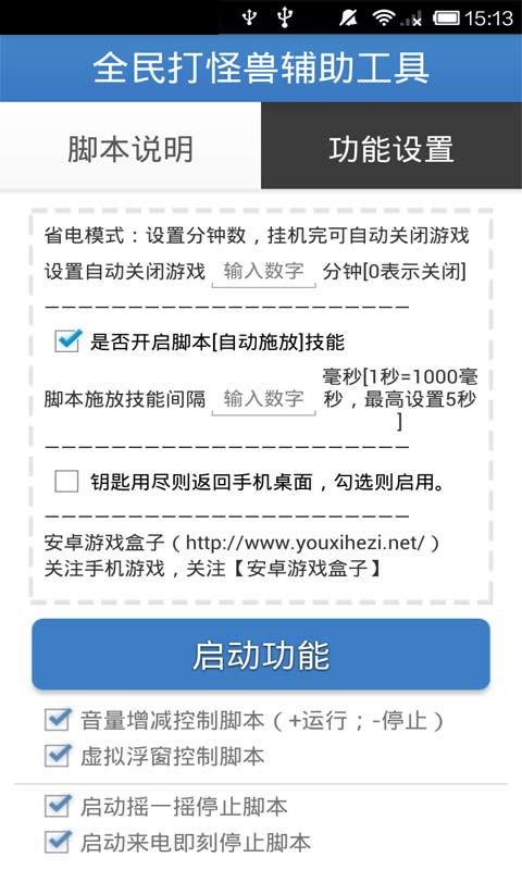 全民打怪兽辅助工具 生活 App-愛順發玩APP
