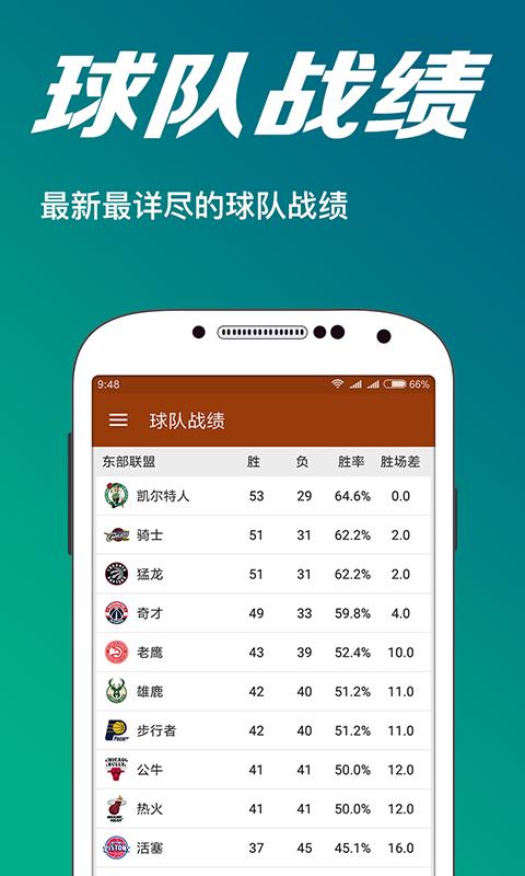 金牌体育-篮球足球比分-应用截图