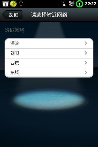 WIFI密碼查看器_WIFI密碼破解查看器V1.0.0下載_飛翔下載