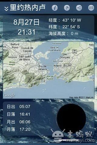 【免費生活App】天气在线 Weather Online-APP點子