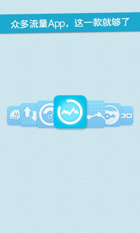 玩工具App|i流量免費|APP試玩