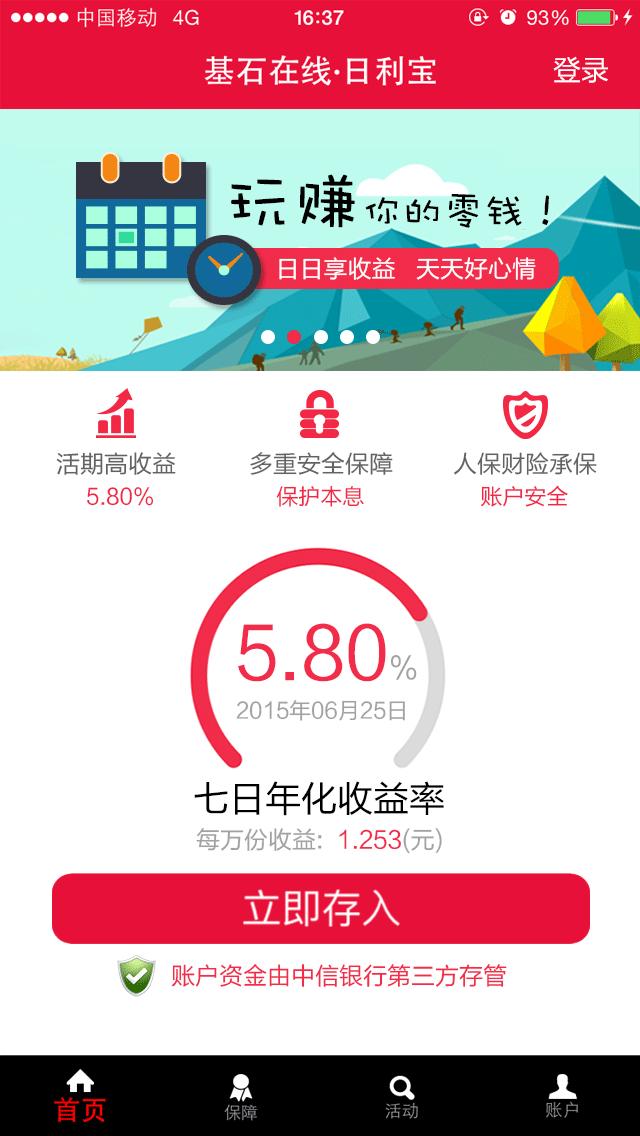玩免費生活APP|下載日利宝 app不用錢|硬是要APP