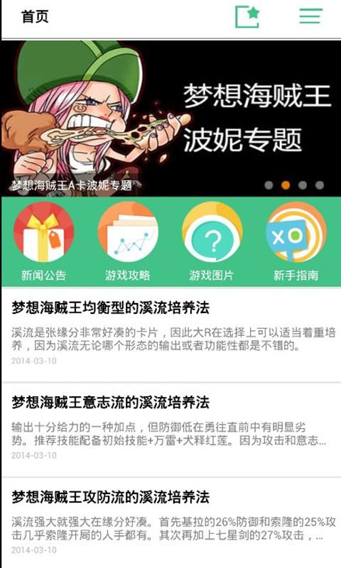 玩模擬App|梦想海贼王攻略百宝箱免費|APP試玩