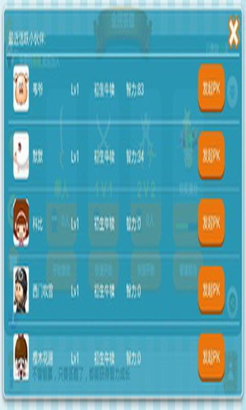 大家来答题 棋類遊戲 App-癮科技App