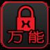万能锁 工具 App LOGO-APP試玩