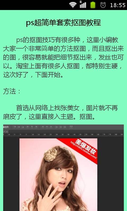 玩免費攝影APP|下載Photoshop-抠图修图实例教程 app不用錢|硬是要APP