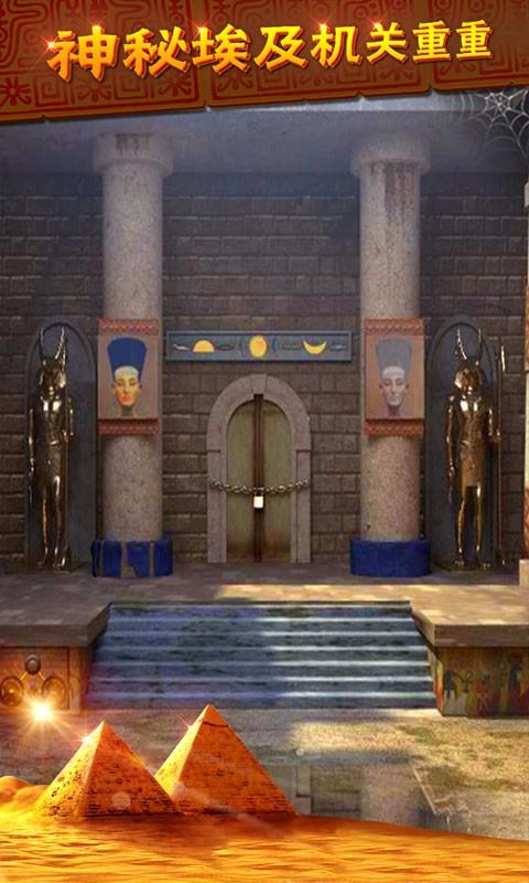 密室逃脱11逃出神秘金字塔-应用截图