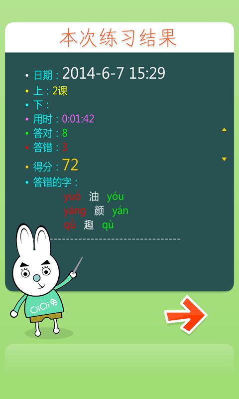 一年级汉语拼音下|玩生產應用App免費|玩APPs