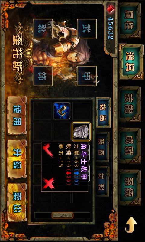玩角色扮演App|逆天!龙之战免費|APP試玩