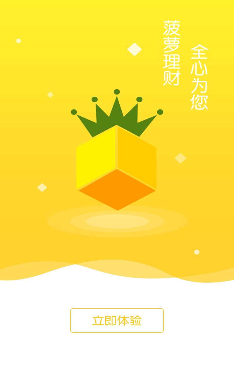 菠萝理财-应用截图