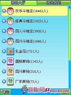 免費下載棋類遊戲APP|【】斗地主+麻将+连连看 app開箱文|APP開箱王