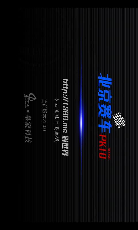 玩體育競技App|北京赛车免費|APP試玩