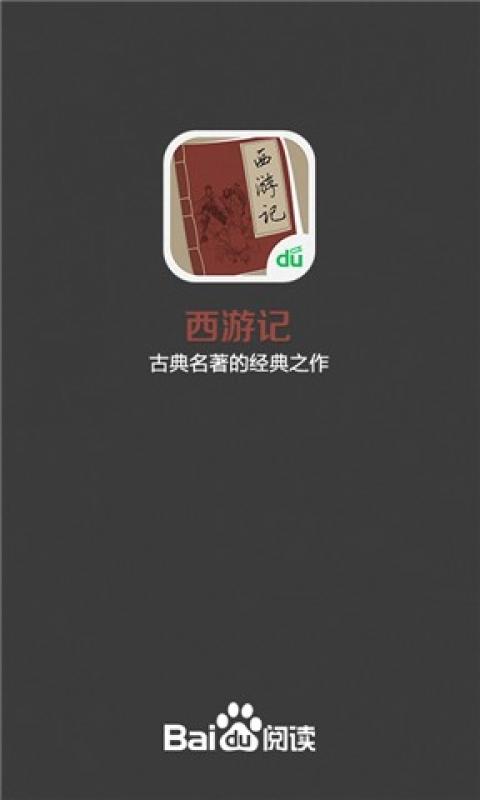 iTunes - Books - 西遊記by 吴承恩 - Apple