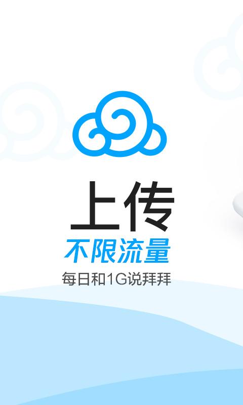 微云-应用截图